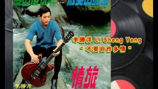 李勝洋 Li Sheng Yang 34 不要自作多情 34
