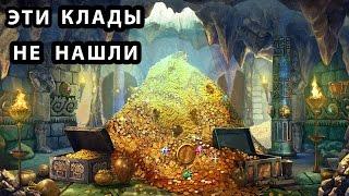 ТОП 10 САМЫХ ИЗВЕСТНЫХ НЕНАЙДЕННЫХ КЛАДОВ РОССИИ