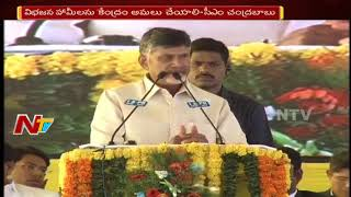 CM Chandrababu Naidu Demands For Special Category Status for AP