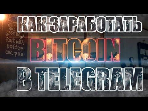 2 Бота для заработка биткоин в телеграм  Как заработать bitcoin