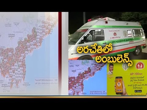 AP 108 Mobile App   to Tarck Ambulance Made Available for Services   Using Latest Technology