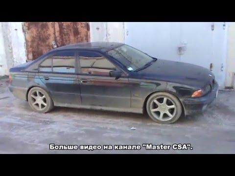 BMW E-39 .Ремонт омывателя лобового стекла/BMW E-39. Repair washer windshield