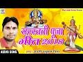 2018 - सरस्वती पुजा गीत - Sarswati Puja Song 2018-New Dj Remix -Bhojpuri Sarswati Puja Vandna