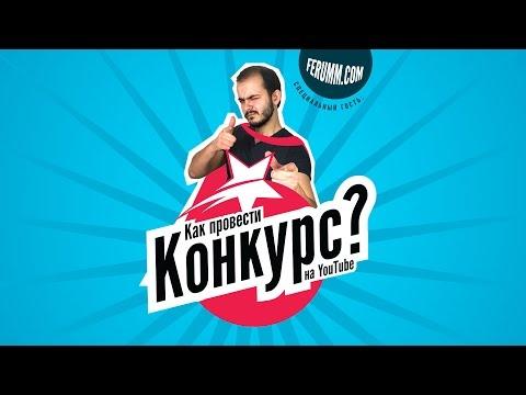 Конкурсы на youtube каналах