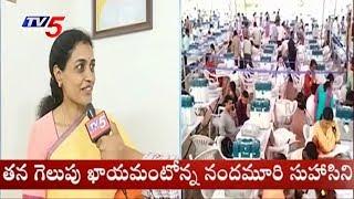 Nandamuri Suhasini Face To Face On Election Result  - netivaarthalu.com