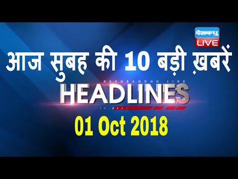 सुबह 7 बजे की 10 ताज़ा खबरें | Morning Headlines | Breaking News in Hindi | Top News | #DBLIVE
