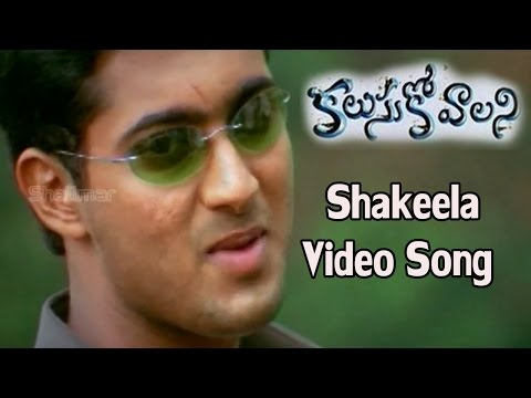 Kalusukovalani Movie | Shakeela Video Song | Uday Kiran, Pratyusha, Gajala video