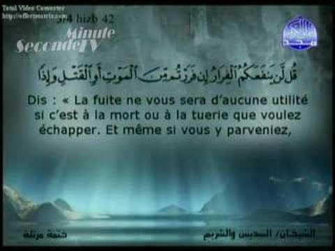 Récitation Coran emouvante Al soudaisse AL choureim