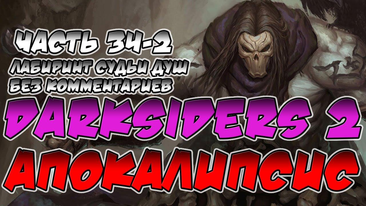 Прохождение darksiders 2 часть 41 - лабиринт судьи душ (1-5)