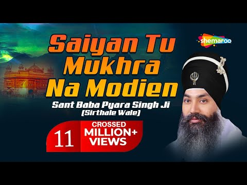 Saiyan Tu Mukhra Na Modien -Sant Baba Pyara Singh Ji ( Sirthale Wale)