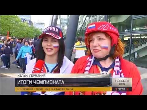 Кельн Хоккей 2017
