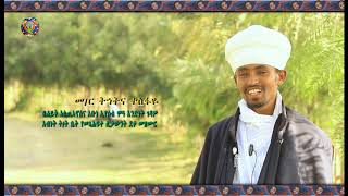 Ethiopian Ortodox Twahido  Part5