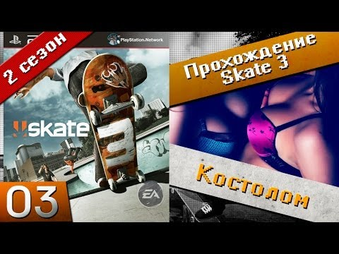 Skate 3 - 3 Серия [2 сезон] - Костолом  (Хочешь видеть продолжение - ставь лайк!)