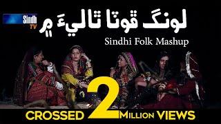 Long Phota Thali Mein | Sindhi Cultural Mashup | SindhTVHD
