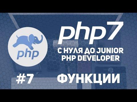 Уроки PHP 7 | Функции. Статические переменные в функциях.