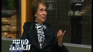 #هنا_العاصمة | المخرجة إنعام محمد تحكي كيف أقنعت فاتن حمامة بالعمل معها في ضمير أبله حكمت