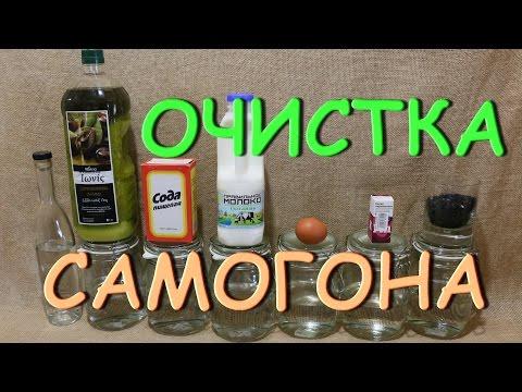#сэмон 🔝 Очистка САМОГОНА 👍 Самый эффективный метод очистки! Самогон без запаха! Как сделать водку