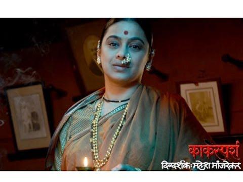 Tulas Malan - Kaksparsh Song - Sachin Khedekar Priya Bapat...