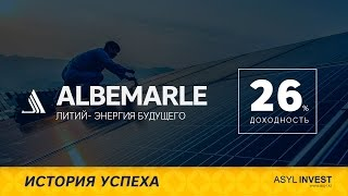 ИСТОРИЯ УСПЕХА | Albemarle Corporation
