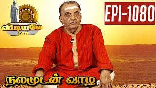 Saptha Vagirasana - Vidiyale Vaa   Epi 1079   Nalamudan vaazha   19/07/2017   Kalaignar TV