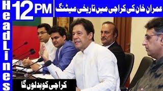 Imran khan Visit Karachi Today  | Headlines And Bulletin 12 PM | 16 Sep 2018 | Dunya News