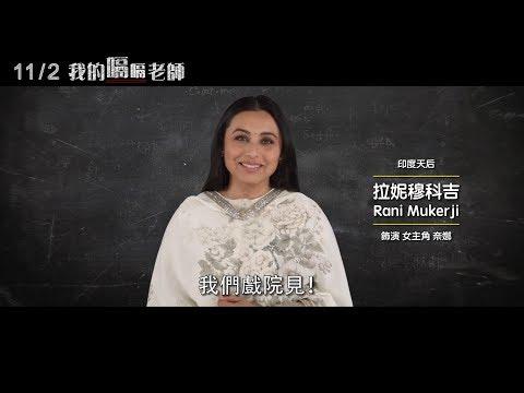 女主角 拉妮穆科吉 問候台灣影迷|女性齊聲推薦《我的嗝嗝老師》11/2 不放棄的勇氣