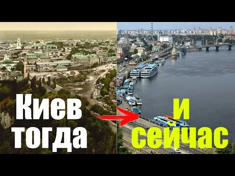 КИЕВ 100 ЛЕТ НАЗАД И В НАШЕ ВРЕМЯ