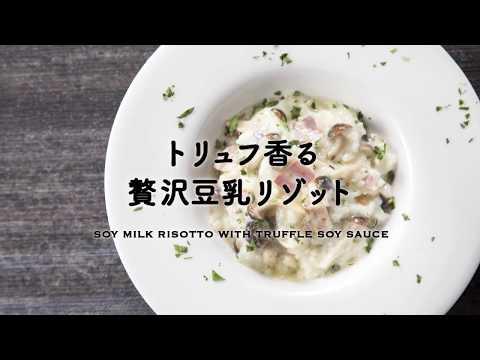 紀ノ国屋 トリュフ香る贅沢豆乳リゾット レシピ