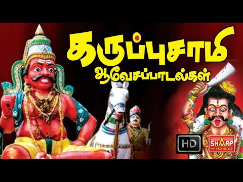 (அங்கே ஒலி கேக்குது காவல் தெய்வம் கருப்பசாமி)Angae Oli Kekuthu Kaval Deivam Karuppasamy