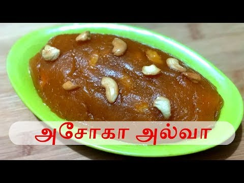 அசோகா அல்வா | Moong Dal Halwa Recipe in Tamil | Pasi Paruppu Halwa | Raji's Kitchen