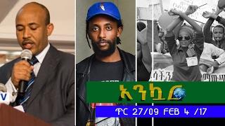 Ethiopia - Ankuar : - Ethiopian Daily News Digest   February 4, 2017