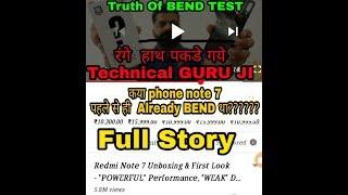 TECHNICAL GURUJI :- कया phone Redmi  note 7  पहले से ही  Already BEND था?? Reality of BEND test.