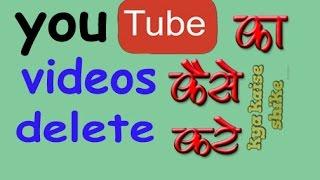 how to delete youtub videos  youtub video ko kaise delete kare