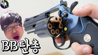 대박! 고퀄리티 BB탄권총! (마지막주의) 조금꿀잼 [ 꾹TV ]
