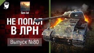Не попал в ЛРН №80 [World of Tanks]
