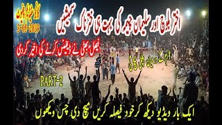 Akhtar Baloch, Suleman Cheema Vs Kamala Gujjar, Faisal Bhatti - 3 May 2019 | New Volleyball Match |
