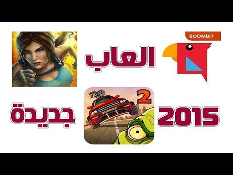 العاب جديدة 2015 Android Games