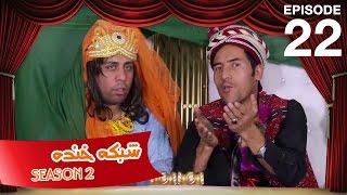 Shabake Khanda - Season 2 - Ep.22