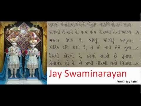 Aaj Mare Orade Re... With Gujarati Lyrics (all 4 Pads) [lyrics Starts At 1:28] video