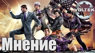 Мнение о Saints Row IV