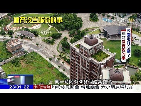 台灣-中天調查報告