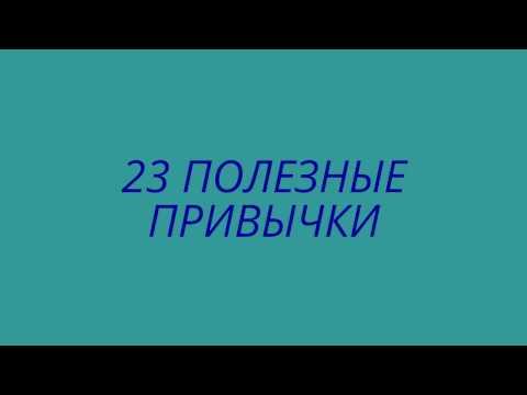 23 Полезные привычки. Видео. ПОЛЕЗНЫЕ СОВЕТЫ.