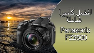 افضل كاميرا شاملة - باناسونيك Panasonic  FZ2500