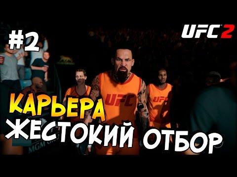 UFC 2 КАРЬЕРА #2 - ЖЕСТОКИЙ ОТБОР