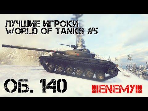 Лучшие игроки World of Tanks #6 Об. 140 (lllEnemYlll)