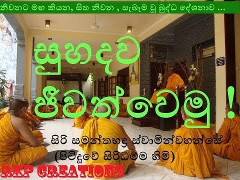 Suhadawa Jeewath Wemu - Siri Samanthabaddra Thero - Pitiduwe Siridhamma Himi video