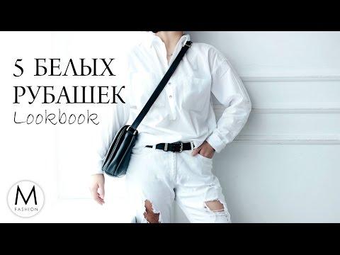 5 способов выглядеть стильно в белой рубашке | Lookbook | Маха Одетая