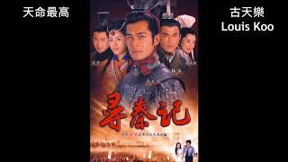 Nhạc Phim Cổ Máy Thời Gian  天命最高 古天樂 2001  Cổ Thiên Lạc