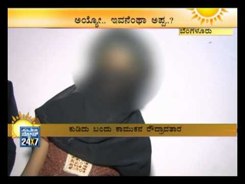 Father Rapes His Daughter In Banglore - Suvarna News video