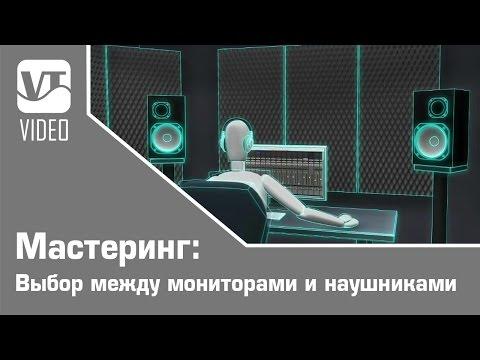 Мастеринг: Выбор между мониторами и наушниками